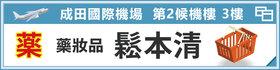 home_matsukiyo_ct.jpg