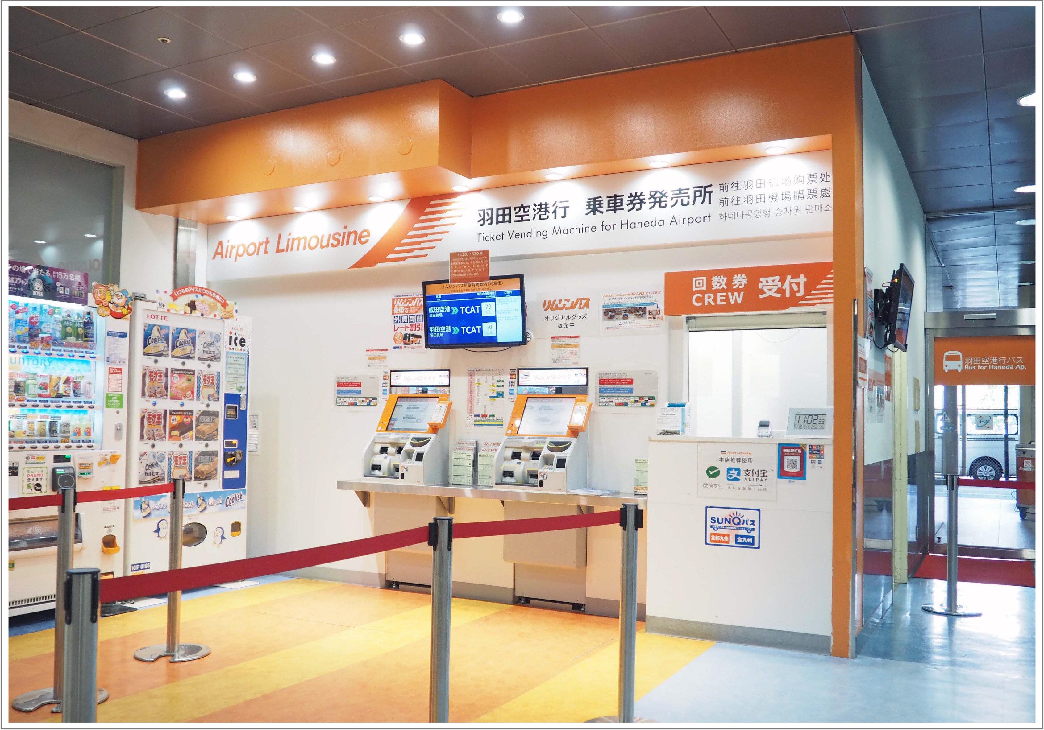 空港 コロナ 羽田
