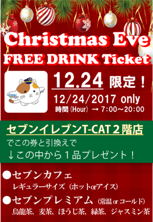 freedrinkticket20171224.png