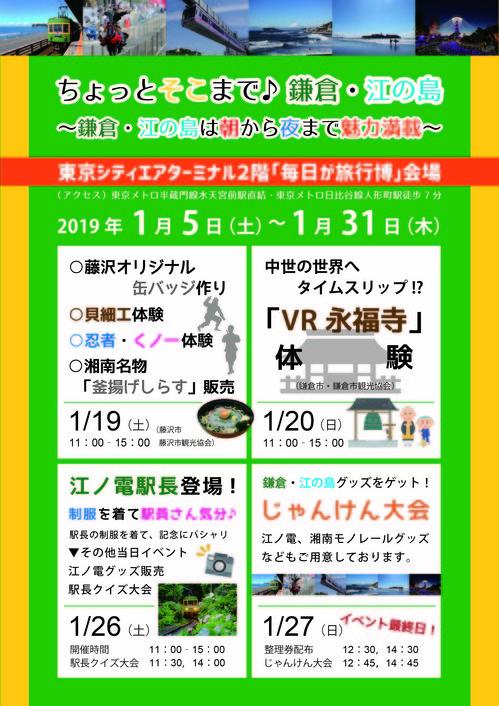 鎌倉江の島ポスターA3ウラ.jpg