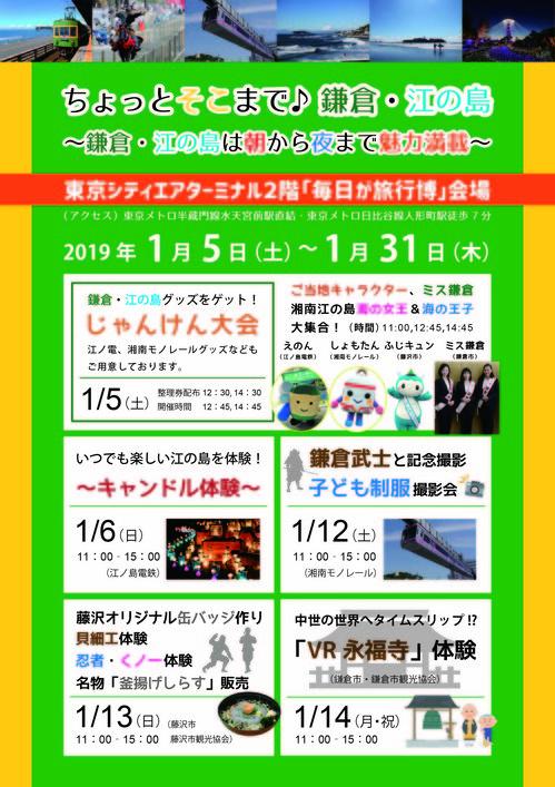 鎌倉江の島ポスターA3オモテ.jpg