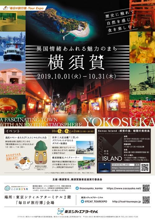 A4_TCAT_yokosuka_ol.jpg